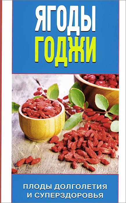 Ягоды годжи. Плоды долголетия и суперздоровья ( 978-5-386-08171-3 )