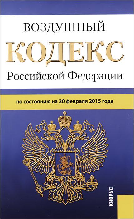 Воздушный кодекс Российской Федерации ( 978-5-406-04567-1 )