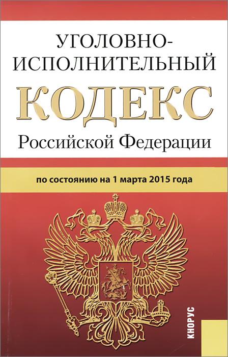 Уголовно-исполнительный кодекс Российской Федерации ( 978-5-406-04579-4 )