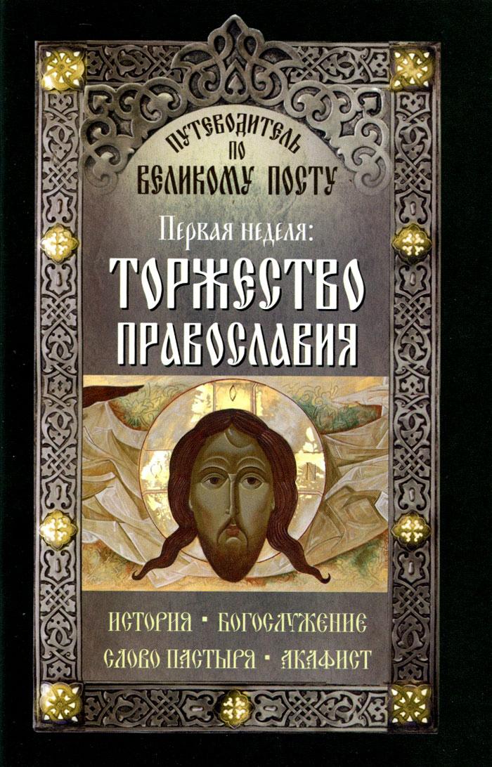 Путеводитель по Великому посту. Первая неделя. Торжество православия ( 978-5-00-052112-0 )