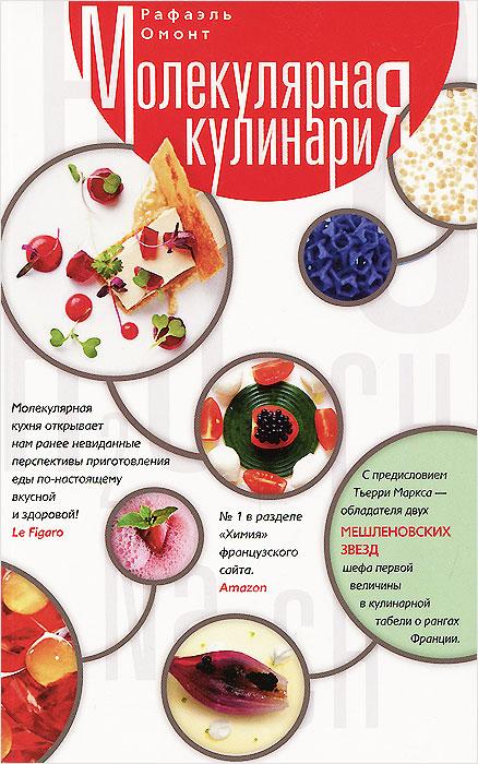 Молекулярная кулинария ( 978-5-227-05820-1 )