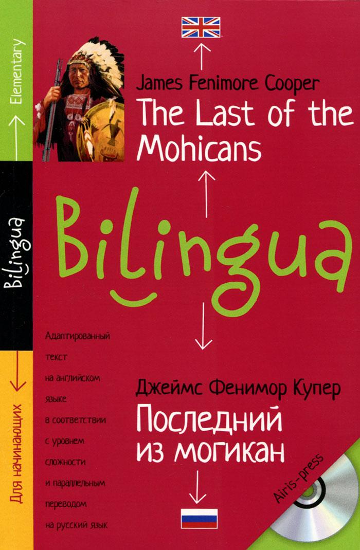 Последний из могикан / The Last of the Mohicans (+ CD)