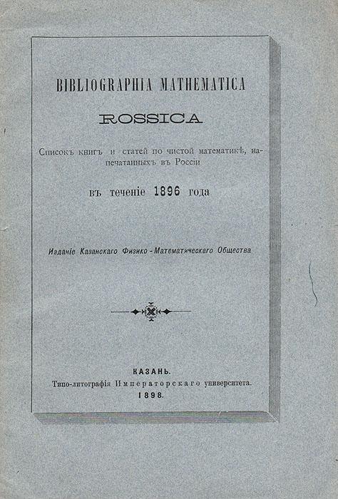 Bibliographia mathematica Rossica. Список книг и статей по чистой математике, напечатанных в России в течение 1896 года