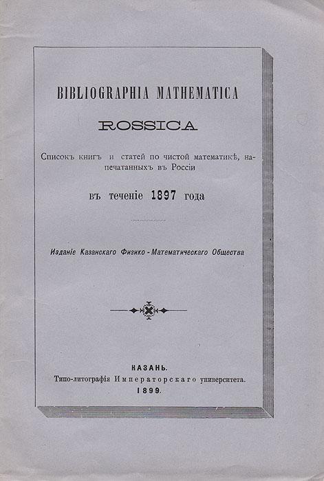 Bibliographia mathematica Rossica. Список книг и статей по чистой математике, напечатанных в России в течение 1897 года