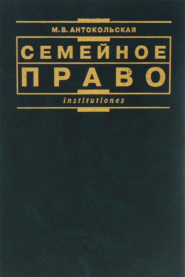 антокольская м.в семейное право м 2012 прозрачно