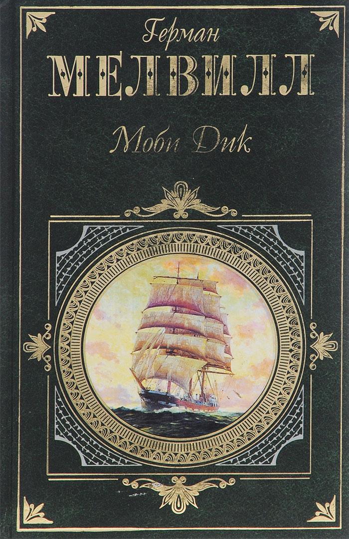 Обложка книги Моби Дик, или Белый Кит: Роман