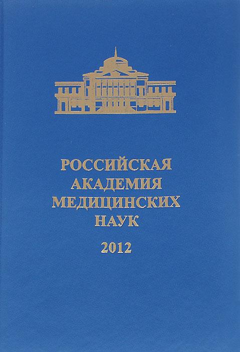 Российская Академия Медицинских Наук. Справочник 2012