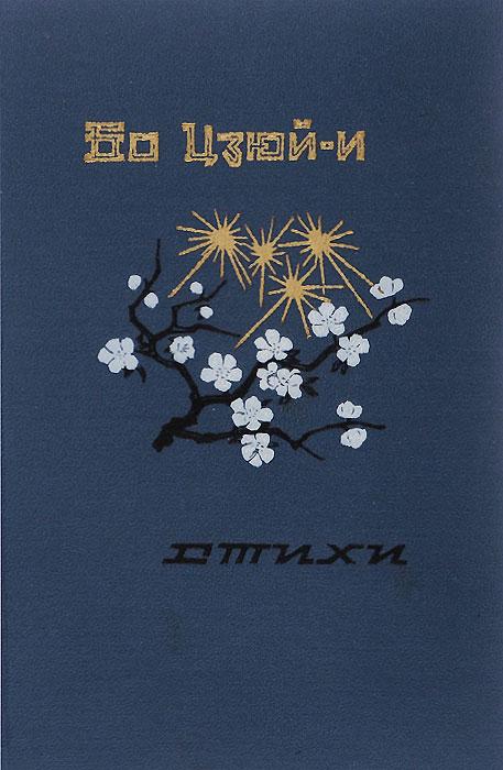 Бо Цзюй-и. Стихи142Предлагаем вашему вниманию сборник избранных стихотворений Бо Цзюй-и.