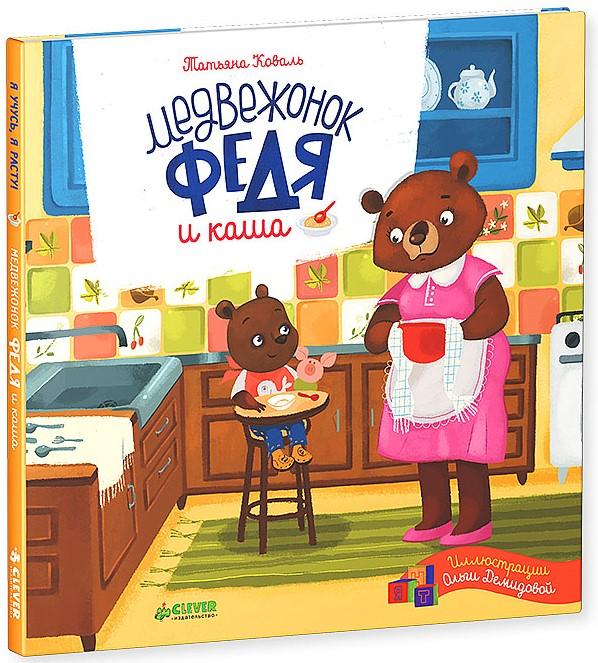 Медвежонок Федя и каша12296407Что вас ждет под обложкой: Новая книжка Медвежонок Федя и каша - это веселая и поучительная история о том, как Федя научился есть ложкой самостоятельно. На примере главного героя ребёнок легко освоит необходимые жизненные навыки и будет поступать, как любимый Федя. А забавные стихи и красочные рисунки с большим количеством деталей непременно понравятся малышу! Гид для родителей: Красочные страницы новой книги Медвежонок Федя и каша превратят чтение забавной книжки в веселое путешествие в гости к Феде. Истории о Феде очень понравится детям в возрасте от 1 года до 3 лет. А плотные страницы прослужат не одному поколению веселых непосед! И на заметку родителям - эту книжку для развивающей игры найди и покажи. Предложите ребёнку найти на странице те или иные предметы, попросите их посчитать, назвать цвета. Изюминки книжки: Сразу две книжки про медвежонка Федю с яркими иллюстрациями в серии для малышей Я учусь, я расту! ...