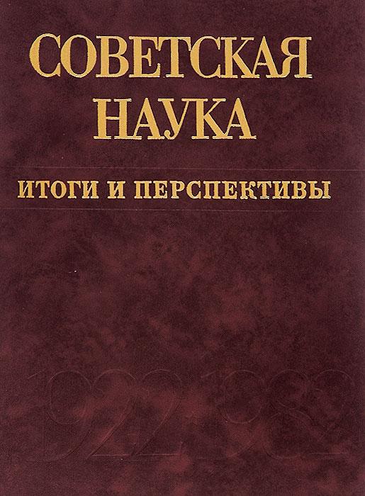 ��������� �����. ����� � �����������. 1922-1982