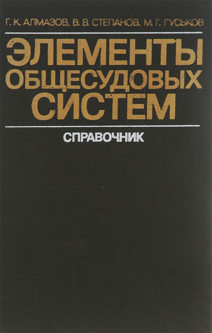 Элементы общесудовых систем. Справочник