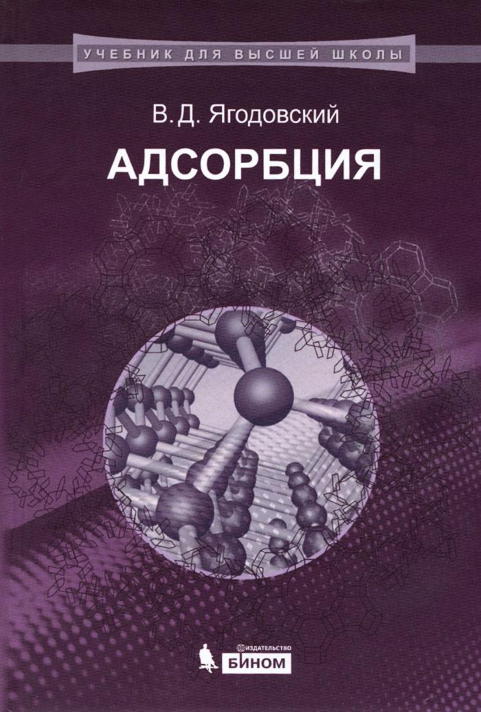 Адсорбция12296407В учебном пособии, написанном профессором РУДН, излагаются теоретические основы адсорбции - сложного явления на границе раздела фаз газ-твердое тело, газ-жидкость, жидкость-твердое тело, жидкость-жидкость. Адсорбция играет важную роль в природных процессах (обмен энергией между геологическими слоями, концентрирование веществ клетками живых организмов при метаболизме и т. д.), находит широкое применение в технике, медицине, фармакологии, лабораторной практике, при очистке промышленных газов и жидкостей от вредных примесей, очистке питьевой воды, изготовлении катализаторов для нефтепереработки, а также получении других полезных веществ. В качестве адсорбентов на практике чаще используются пористые материалы на основе различных активных углей, оксида алюминия, алюмосиликатов и силикагелей. Для студентов химических и химико-технологических вузов.