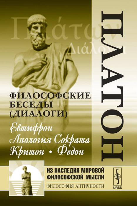 Философские беседы (диалоги). Евтифрон. Апология Сократа. Критон. Федон ( 978-5-397-05333-4, 978-5-397-04965-8 )