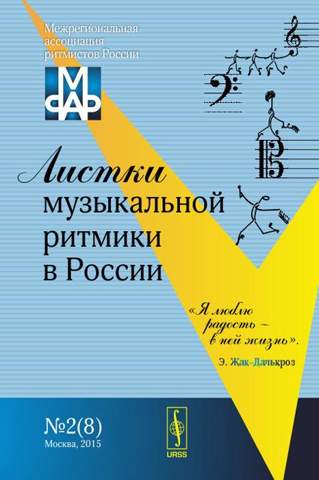 Листки музыкальной ритмики в России. №2(8)