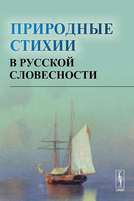 Природные стихии в русской словесности