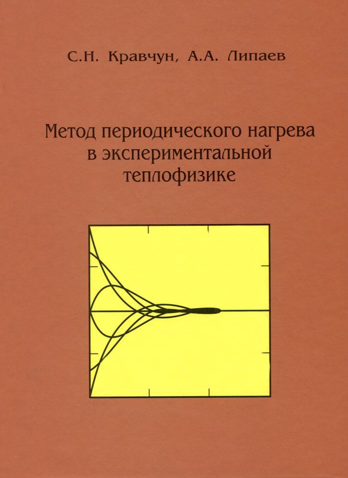 Метод периодического нагрева в экспериментальной теплофизике