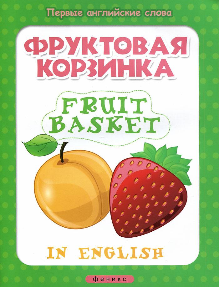 Фруктовая корзинка / Fruit basket (+ наклейки)