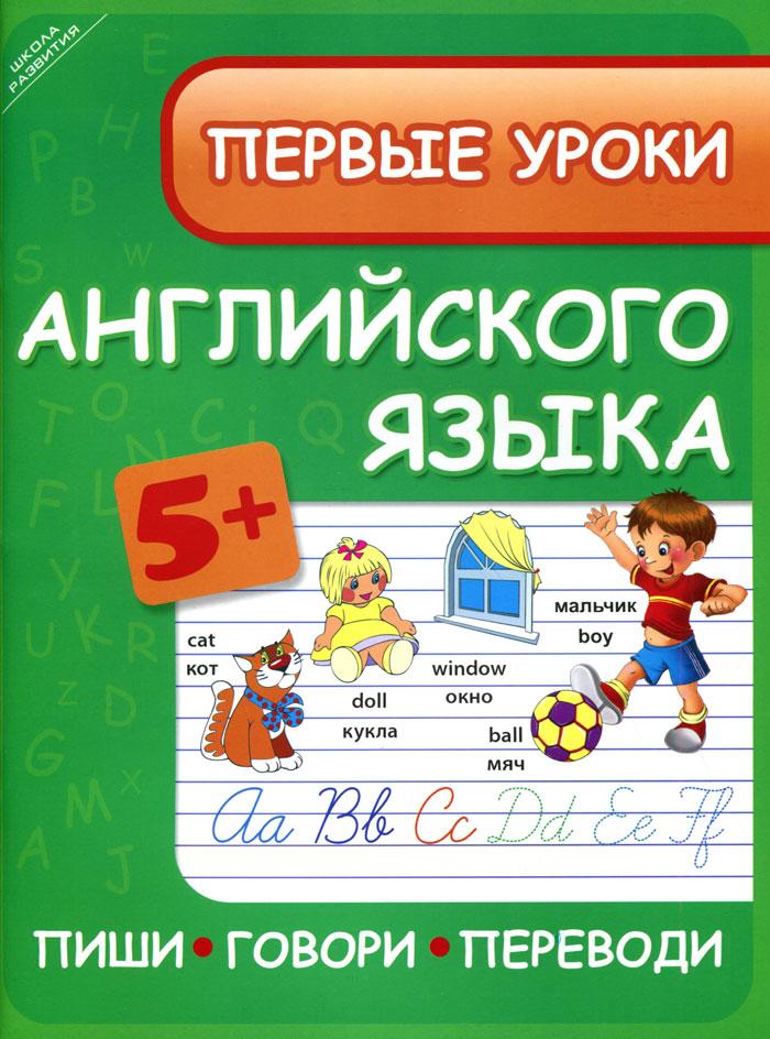 Первые уроки английского языка. Пиши, говори, переводи