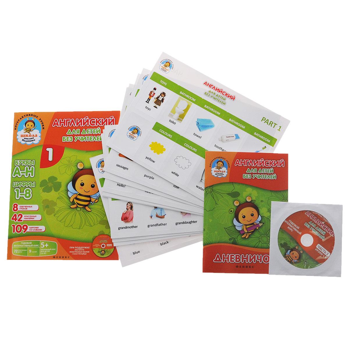Английский для детей без учителей. Годовой интерактивный курс. Часть 1 (+ CD)