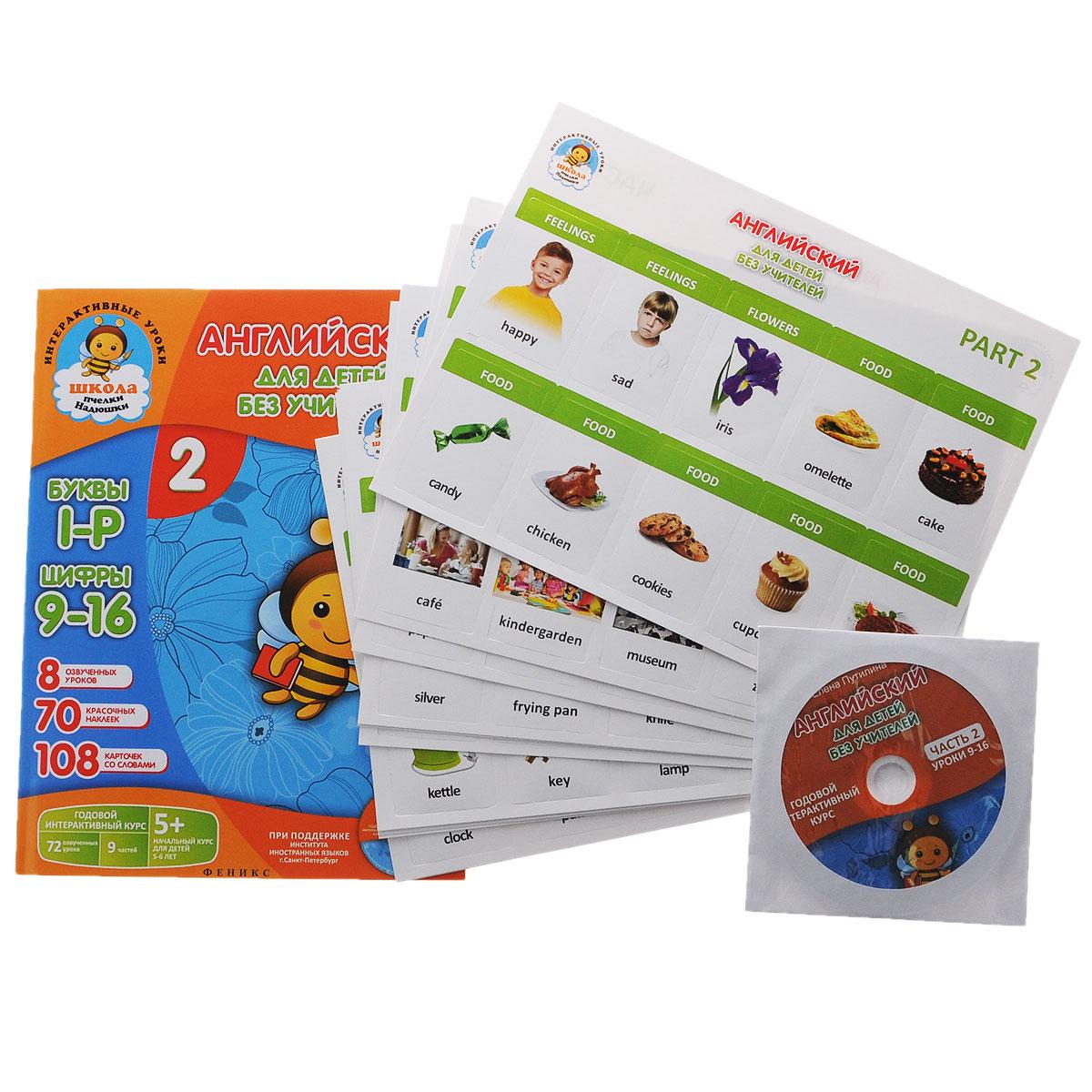 Английский для детей без учителей. Годовой интерактивный курс. Часть 2 (+ CD)