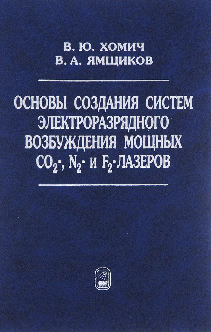 ������ �������� ������ ����������������� ����������� ������ CO2-, N2- � F2-�������
