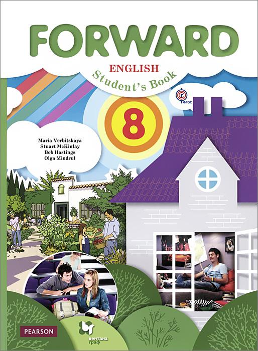 Forward English 8: Students Book / Английский язык. 8 класс. Учебник (+ CD)12296407Учебник является седьмым в серии Forward, обеспечивающей преемственность изучения английского языка со 2 по 11 класс общеобразовательных организаций, и продолжает линию учебников английского языка для основной школы. Учебник рассчитан на обязательное изучение предмета Английский язык в 8 классе в школах (3 часа в неделю). В комплекте с учебником предлагается рабочая тетрадь c аудиоприложением, компакт-диск с аудиоприложением к учебнику, методическое пособие для учителя с тематическим и поурочным планированием. Компакт-диск с аудиоприложением к учебнику прилагается к учебнику. УМК для 8 класса входит в систему учебно-методических комплектов Алгоритм успеха. Соответствует федеральному государственному образовательному стандарту основного общего образования (2010 г.).