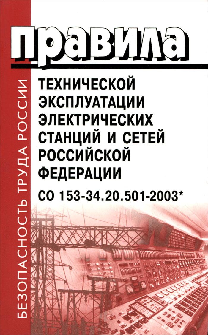 ������� ����������� ������������ ������������� ������� � ����� ���������� ���������. �� 153-34.20.501-2003*