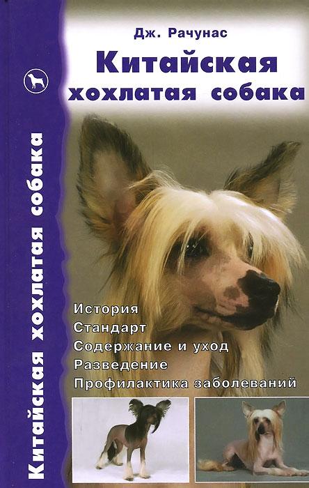 Китайская хохлатая собака. История. Стандарт. Содержание и уход. Разведение. Профилактика заболеваний