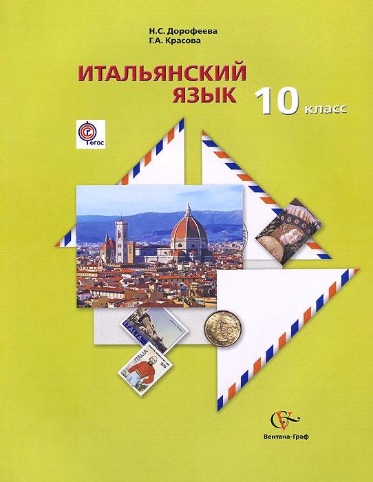 Итальянский язык. 10 класс. Базовый уровень. Учебник (+ CD) ( 978-5-360-04513-7 )