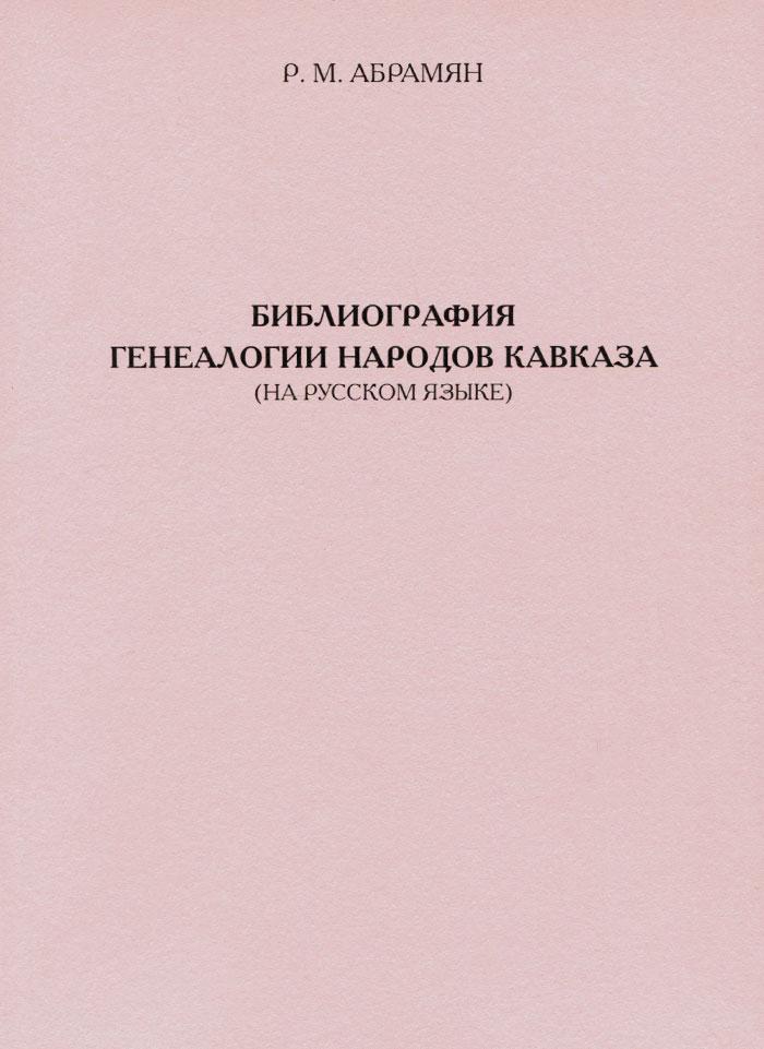 Библиография генеалогии народов Кавказа ( 978-5-904043-94-0 )