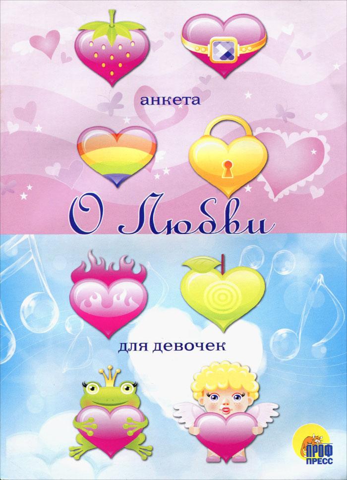 Анкета для девочек. О любви ( 978-5-378-03033-0 )