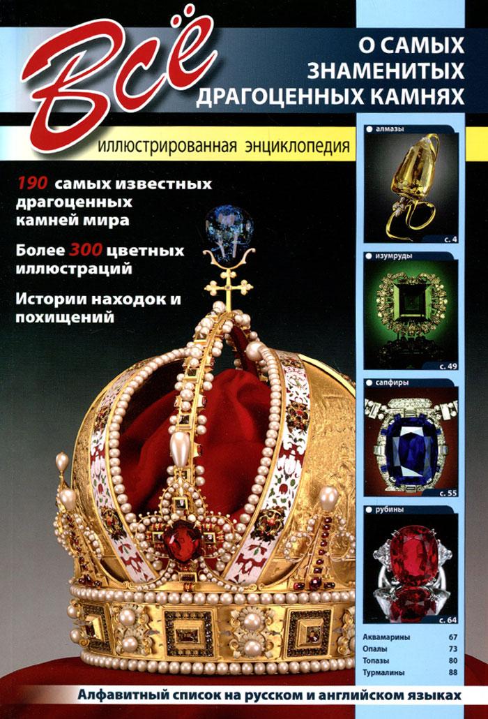 Все о самых знаменитых драгоценных камнях ( 978-5-9603-0338-5 )