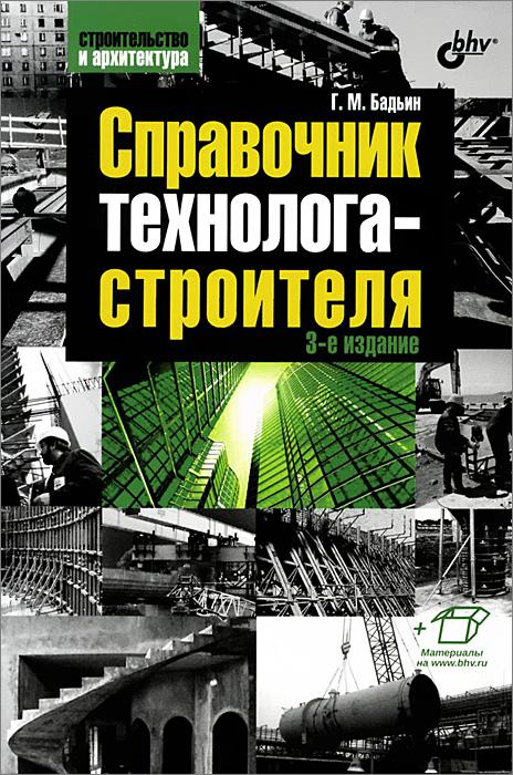 Справочник технолога-строителя ( 978-5-9775-3310-2 )