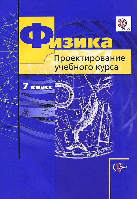 Физика. 7 класс. Проектирование учебного курса. Методическое пособие ( 978-5-360-05133-6 )