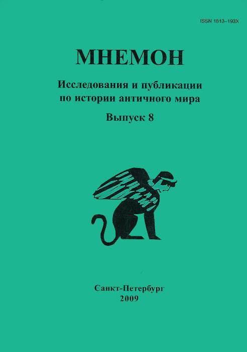 Мнемон. Исследования и публикации по истории античного мира. Альманах, №8, 2009