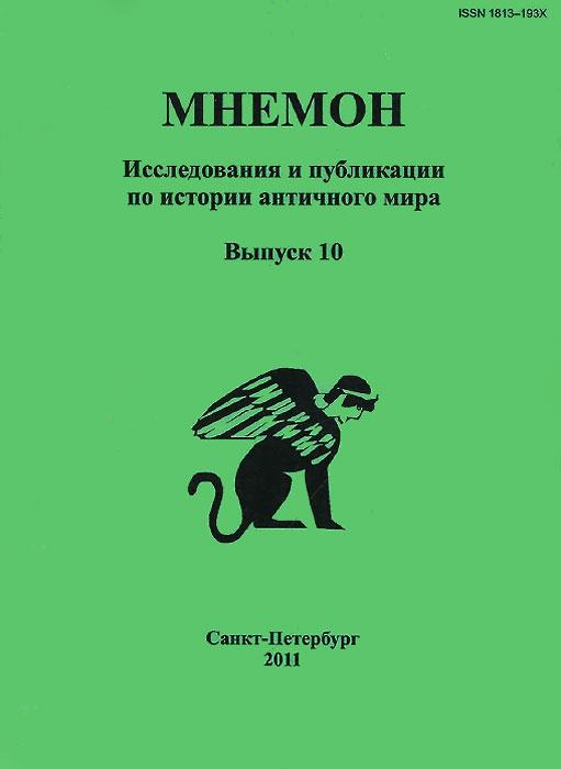 Мнемон. Исследования и публикации по истории античного мира. Альманах, №10, 2011
