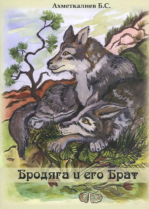 Бродяга и его брат12296407Волчонок не помнил свою мать, слишком рано он потерял её, но он выжил, хотя не понимал, кто он и откуда взялся, пока не встретил такого же, как он, и который стал его братом. Брат рассказал ему, что он принадлежит к могучему племени степных рыцарей - волков, научил его охотиться, показал ему, какая бывает настоящая дружба, и указал на извечных своих врагов, с которыми никогда не может быть компромисса.