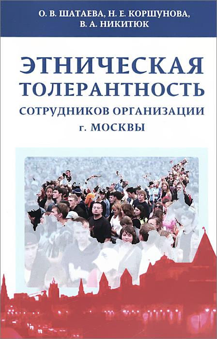 Этническая толерантность сотрудников организации г.Москвы ( 978-5-7042-2518-8 )