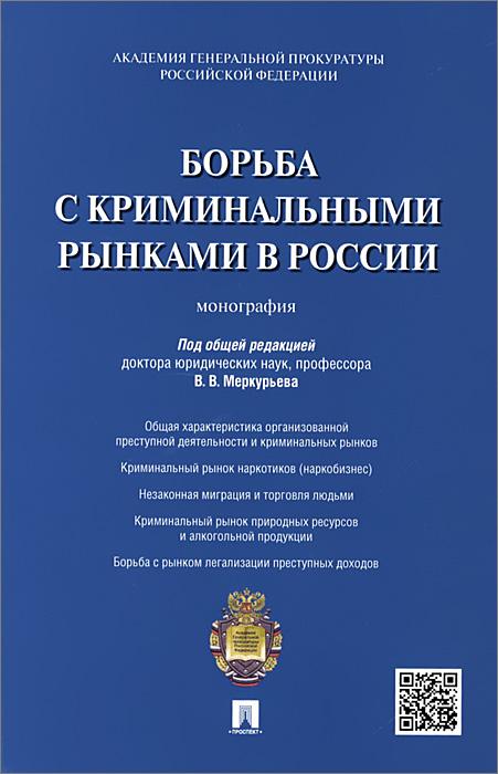 Борьба с криминальными рынками в России ( 978-5-392-18850-5 )