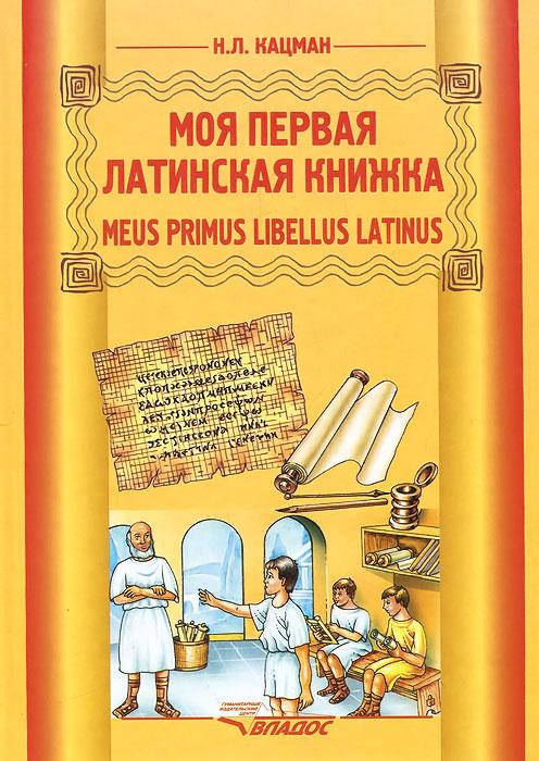 Meus primus libellus latinus / Моя первая латинская книжка. Латинский язык. 3-6 классы. Учебник12296407Учебник предназначен для обучения детей 3-6 классов начальному курсу латинского языка. В нем содержится иллюстрированная азбука, иллюстрированные рассказы с различными заданиями и упражнениями к ним, кроссворды, раскраски, доступные пониманию детей латинские пословицы и поговорки, небольшие тексты, содержащие, в частности, некоторые сведения о реалиях античного общества. Этот материал позволит детям усвоить без специального заучивания значительный пласт латинской лексики и простейшие грамматические структуры. В учебнике имеется также краткий грамматический справочник, латинско-русский и русско-латинский словари, и ключи, в которых даны ответы ко всем заданиям, упражнениям и текстам учебника. В учебник включены также Методические рекомендации для учителя, которыми могут воспользоваться и родители, знакомые с латинским языком и желающие самостоятельно обучать своих детей его основам при отсутствии такого курса в школе.