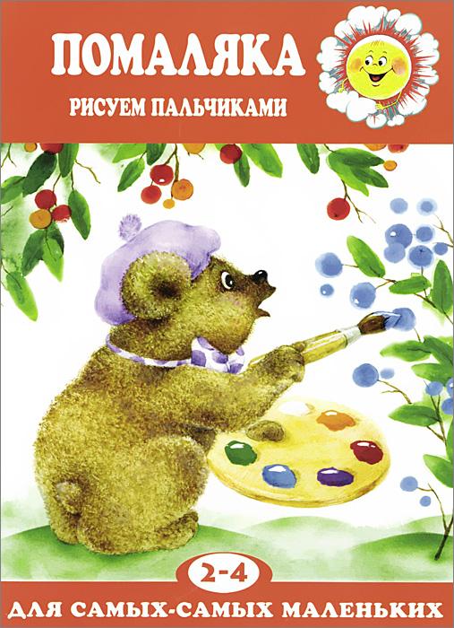Помаляка. Рисуем пальчиками12296407В этой книжке вы с вашим малышом будете учиться рисовать красками и освоите один из азов изобразительной грамоты - пятнышки. Ваш ребенок будет развивать внимание и координацию движений, выращивая ягодки на веточке, лепестки и серединки у цветка. Процесс ему очень понравится, ведь после его вмешательства картинки будут красивы А еще можно экспериментировать с цветом - пятнышки-то могут быть двухцветные, трехцветные и даже многоцветные.
