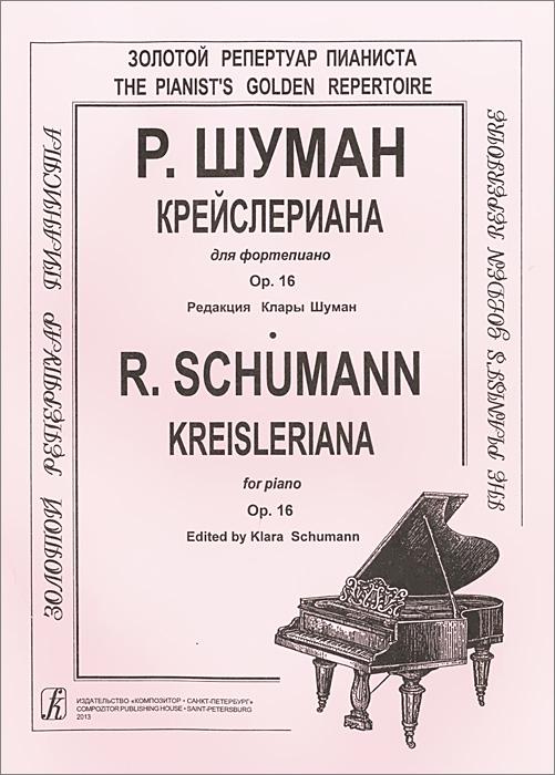 Р. Шуман. Крейслериана для фортепиано. Ор. 16