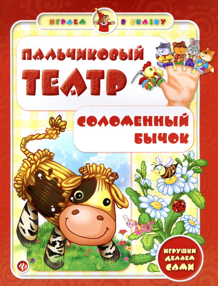 Пальчиковый театр. Соломенный бычок ( 978-5-222-23629-1 )