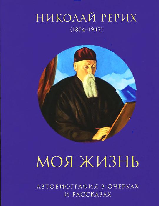 Книга Моя жизнь. Автобиография в очерках и рассказах