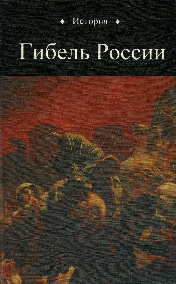 История России, №1 (10), 1999. Гибель России