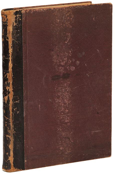 Введение в философию306-14183/EifelTowerМосква, 1904 год. Издание Московского психологического общества. Владельческий переплет. Сохранность хорошая. Не какая-нибудь новая философия предлагается здесь читателю, а именно то, что возвещается заглавием: Введение в философию. Эта книга имеет в виду дать своим читателям то, что я старался дать своим слушателям в лекциях, которые я в течение целого ряда лет читал под тем же заглавием; она хочет навести их на то, чтоб они предложили себе, в качестве вопросов, те последние великие проблемы, которые задает мир мыслящему духу человека, и обдумали те великие мысли, которыми ответили на эти вопросы духовные вожди человечества. Такое введение могло бы иметь форму исторического обзора, но оно может также иметь и форму разбора этих вопросов и мыслей. Я избрал последнюю форму, или, скорее, не избрал, а она представилась мне сама собою, как единственно возможная. Только тот, кто занял са мостоятельное положение к философским проблемам и их решениям, может...