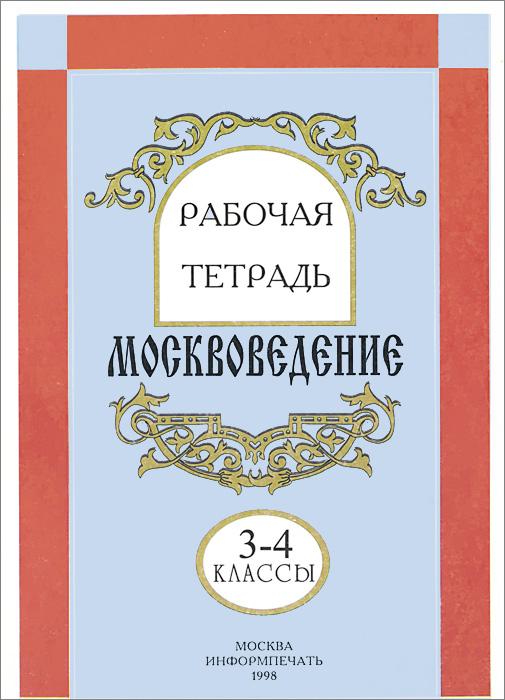 Москвоведение. 3-4 классы. Рабочая тетрадь ( 5-88010-051-0 )