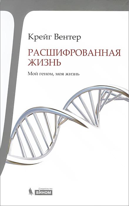 Расшифрованная жизнь. Мой геном, моя жизнь ( 978-5-9963-1360-0 )