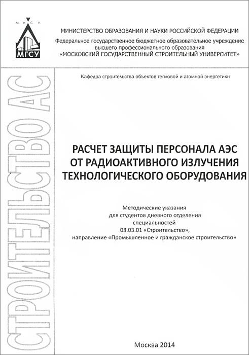 Расчет защиты персонала АЭС от радиоактивного излучения технологического оборудования. Методические указания