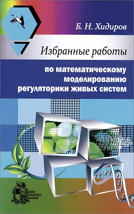 Избранные работы по математическому моделированию регуляторики живых систем